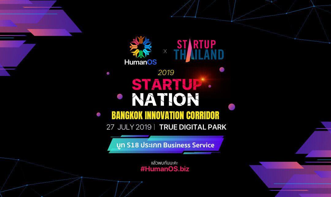 Startup Thailand 2019 : Startup Nation