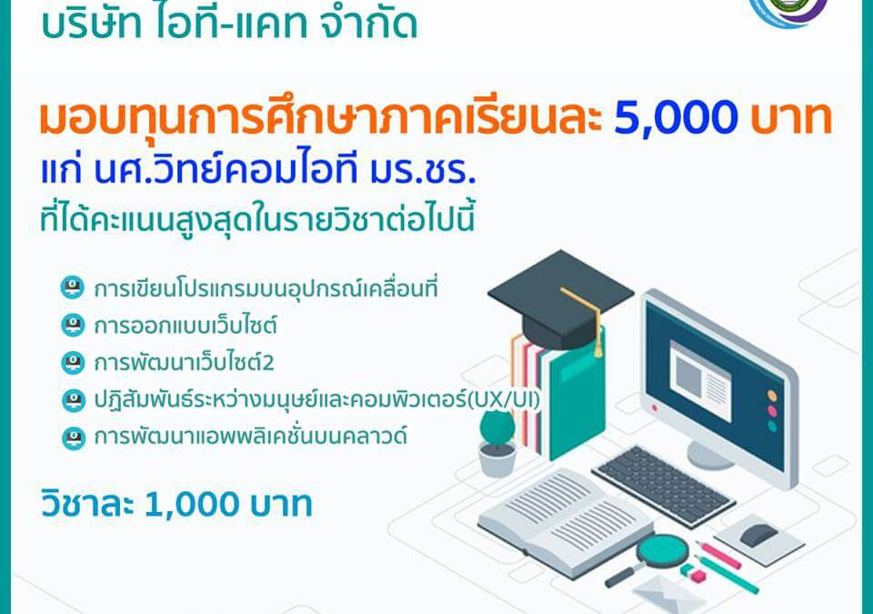 IT-CAT จำกัด มอบทุนการศึกษา