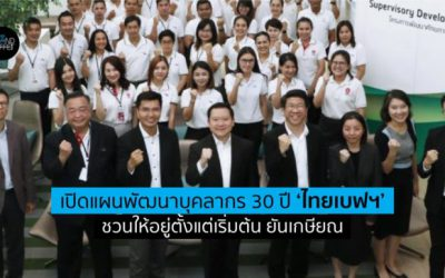 """ถอดรหัส """"ไทยเบฟ"""" บริหารพนักงาน 63,000 คนอย่างไร ให้เป็นผู้นำในอาเซียน"""