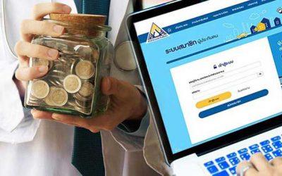 ประกันสังคม คืนเงินมาตรา 33 จำนวน 600 บาท สำหรับคนส่งเกิน รับทางไหน ดูเลย !