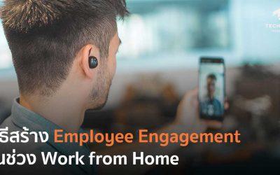 หัวหน้าจะสร้างความผูกพันพนักงานในช่วง Work from Home ได้อย่างไร