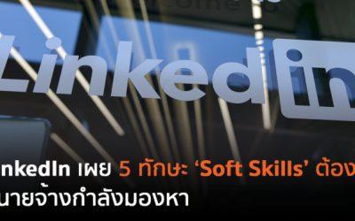 LinkedIn เผย 5 ทักษะ Soft Skills ต้องมี! ที่นายจ้างกำลังมองหา