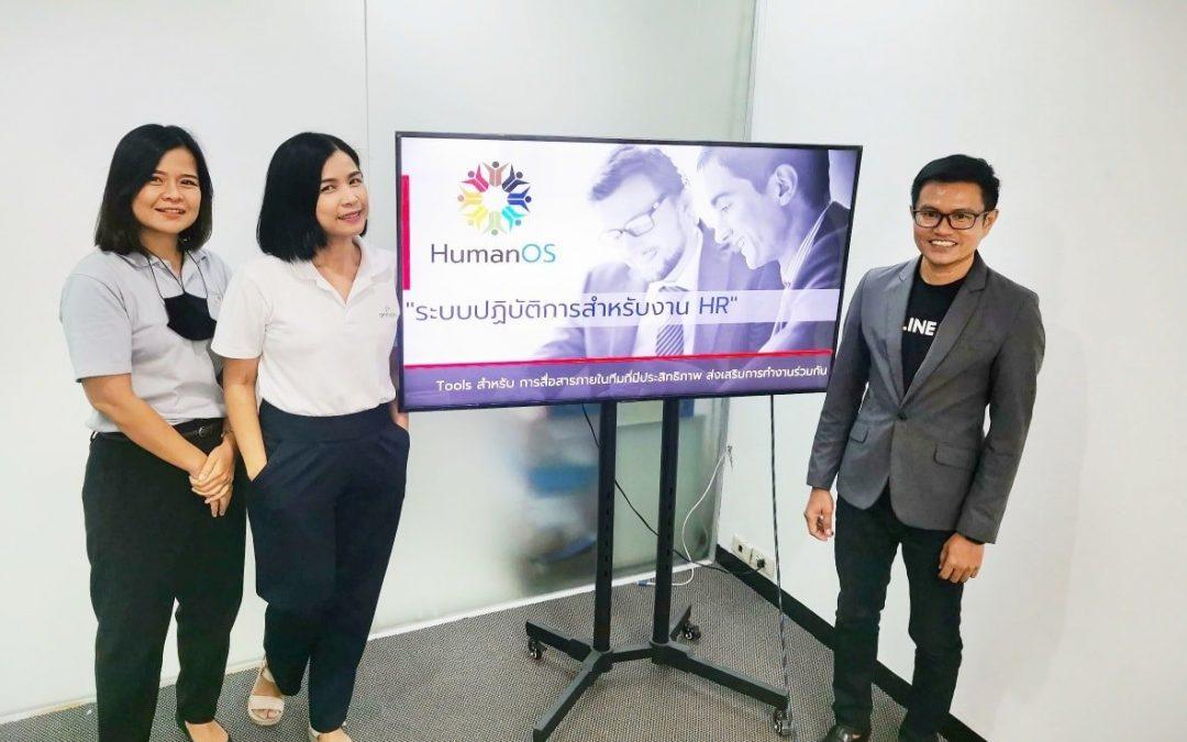 HumanOS อบรมการใช้งาน The Fresh Food Company Limited